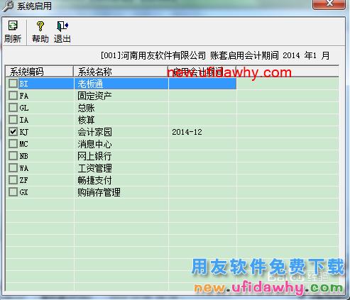 用友T3财务软件如何建立新的帐套的图文操作教程 用友知识库 第15张