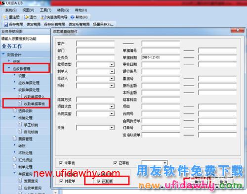 用友U8应收应付系统的会计凭证有错误怎么修改的图文操作教程 用友知识库 第5张