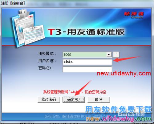 用友T3财务软件如何建立新的帐套的图文操作教程 用友知识库 第3张