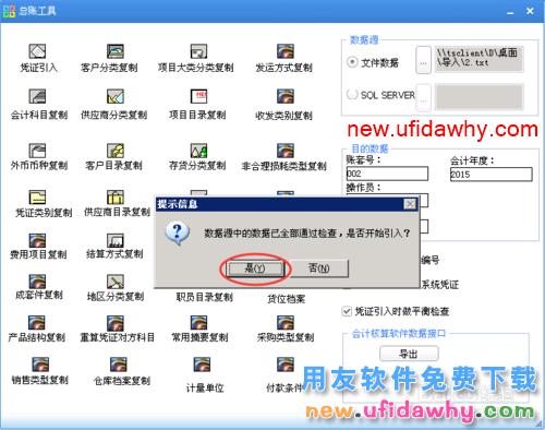 用友U8总账工具从excle导入会计凭证的图文操作教程 用友知识库 第14张