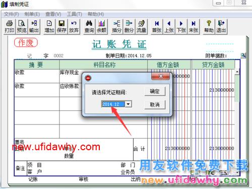 用友T3财务软件如何删除会计凭证的图文操作教程 用友知识库 第5张