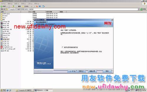 如何安装用友U8管理软件的图文操作教程 用友知识库 第9张