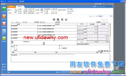 用友U8总账工具从excle导入会计凭证的图文操作教程 用友知识库 第15张