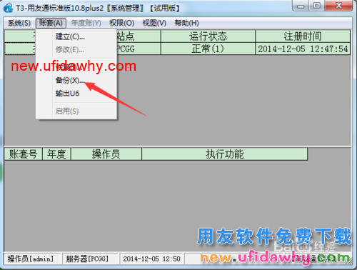用友T3财务软件如何删除帐套的图文操作教程 用友知识库 第4张