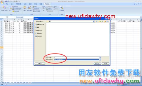 用友U8总账工具从excle导入会计凭证的图文操作教程 用友知识库 第4张