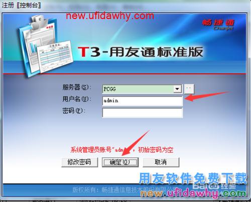 用友T3财务软件怎么样设置自动备份计划的图文操作教程 用友知识库 第3张