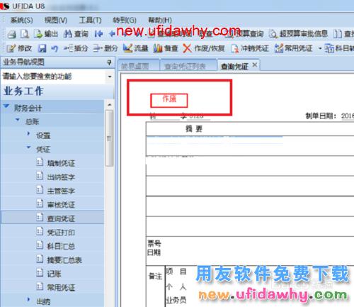 用友U8应收应付系统的会计凭证有错误怎么修改的图文操作教程 用友知识库 第7张