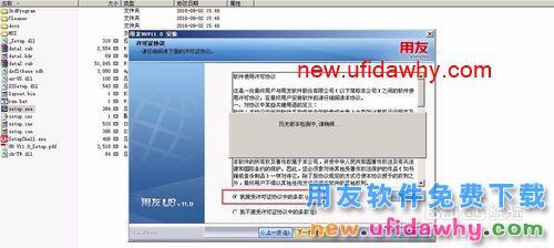 如何安装用友U8管理软件的图文操作教程 用友知识库 第3张