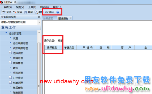 用友U8应收应付系统的会计凭证有错误怎么修改的图文操作教程 用友知识库 第4张