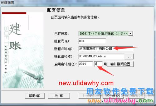 用友T3财务软件如何建立新的帐套的图文操作教程 用友知识库 第5张