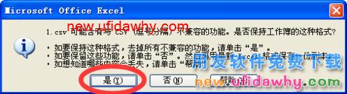 用友U8总账工具从excle导入会计凭证的图文操作教程 用友知识库 第6张