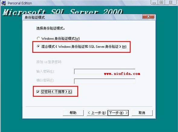 如何安装数据库SQL SERVER2000和sp4补丁? 用友解决方案 第3张