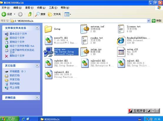 怎么安装MSDE2000数据库 用友解决方案 第1张