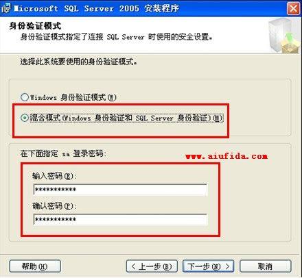 如何安装数据库SQL SERVER 2005? 用友解决方案 第4张