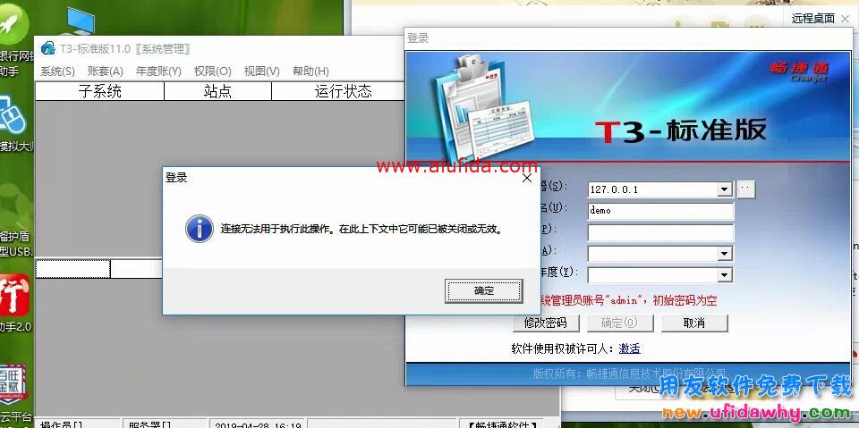 打开用友T3直接提示登录失败然后提示运行时错误3709怎么办? 用友知识堂 第5张