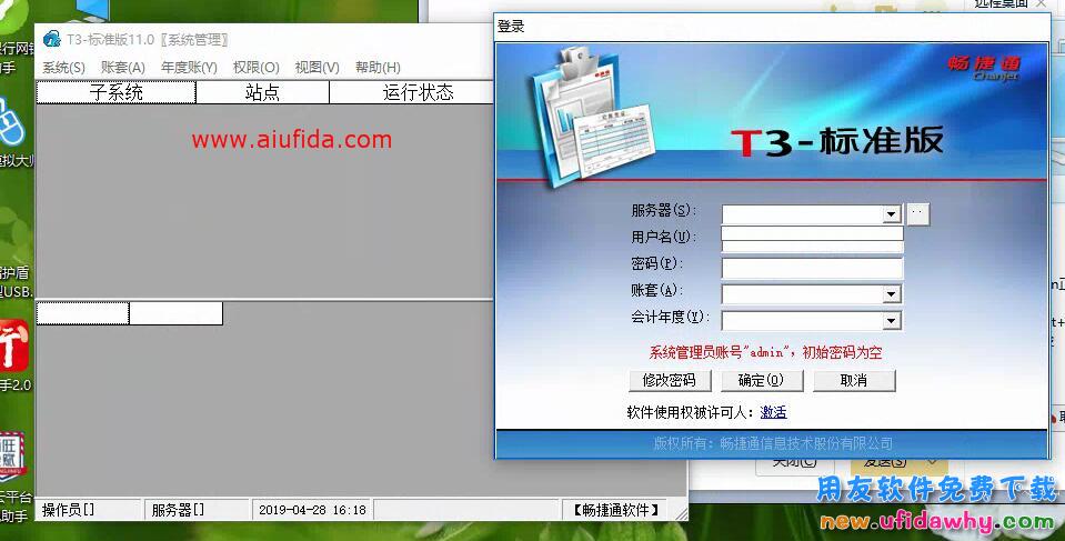 打开用友T3直接提示登录失败然后提示运行时错误3709怎么办? 用友知识堂 第4张